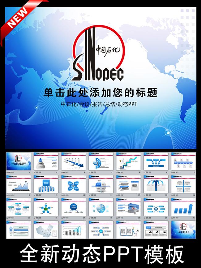 简洁中国石化油田化工动态ppt模板模板下载(图片编号