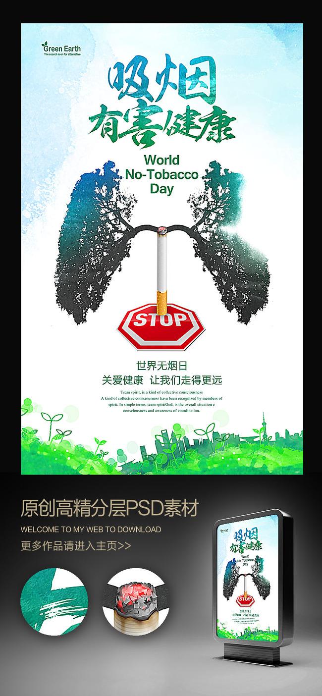 水彩風吸煙有害健康公益宣傳海報