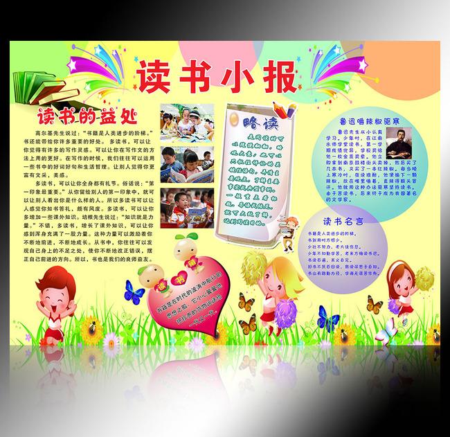 小报|手抄报 > 小学生幼儿园科技读书数学小报模板
