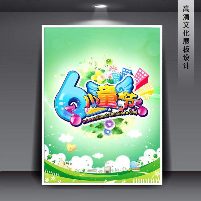 六一儿童节pop海报设计儿童模板psd