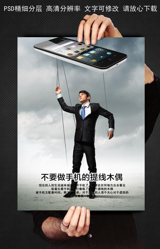 放下手机公益海报_手机宣传海报图片素材_手机宣传海报图片素材