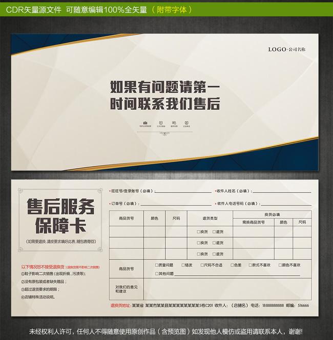 淘宝天猫售后服务卡模板下载(图片编号:13542910)__单