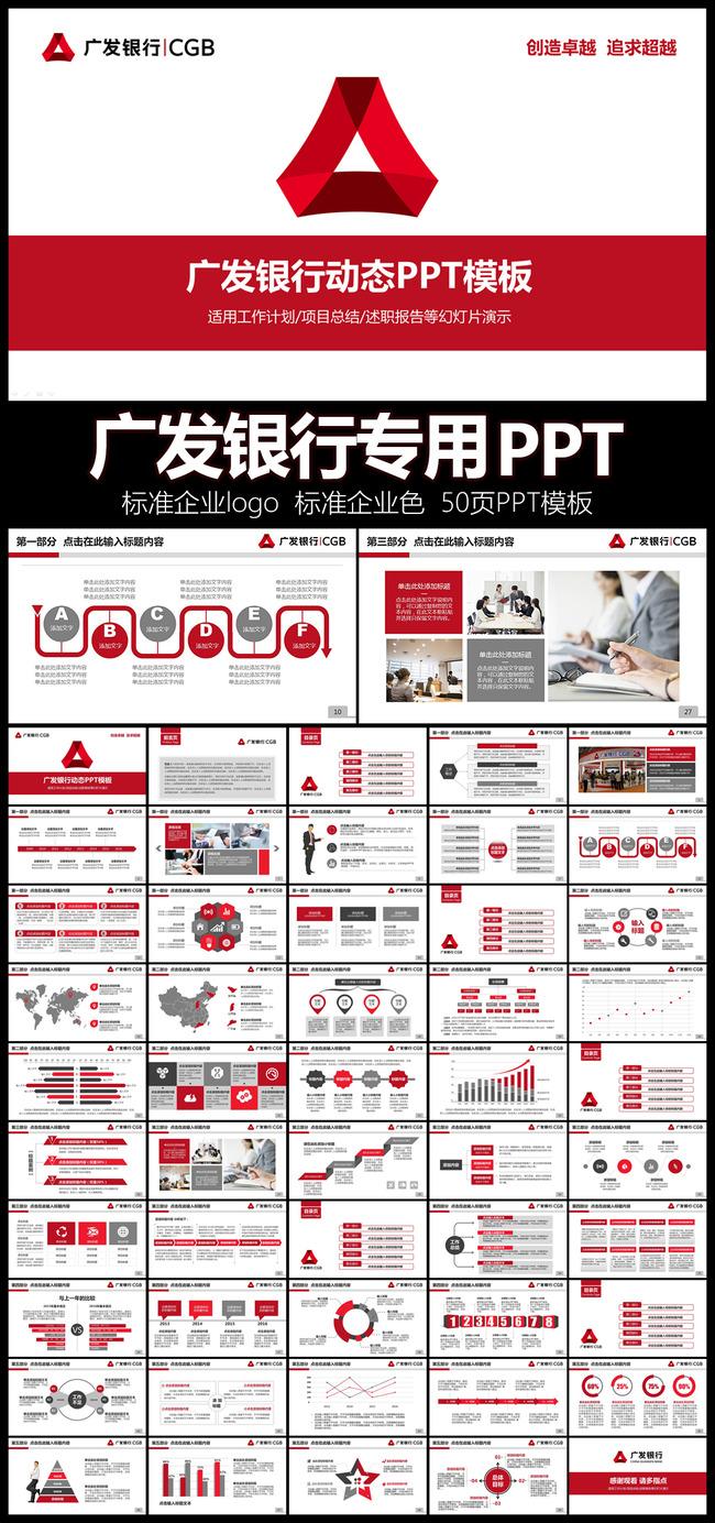 广发银行ppt模板
