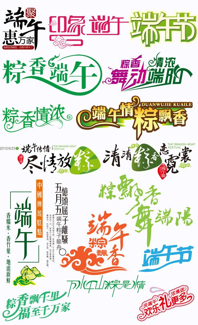 端午节海报字体端午节艺术字psd模板