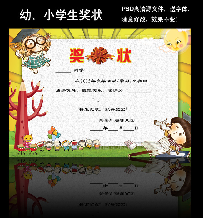 幼儿园奖状模板博士卡通图片下载