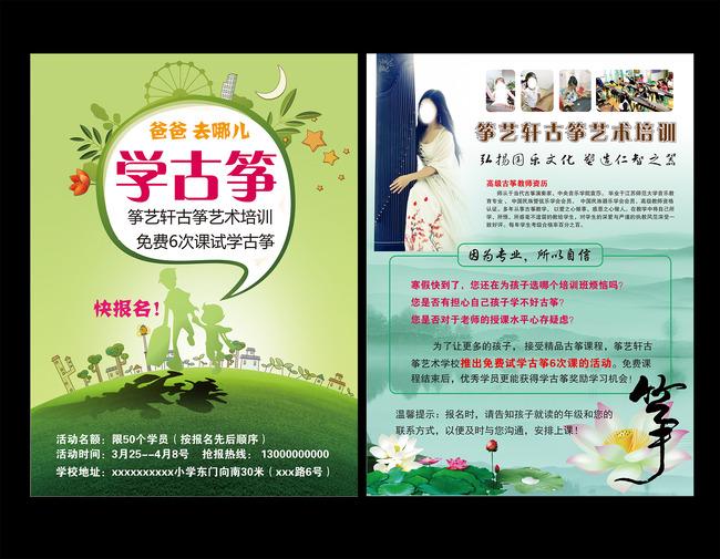 彩页古筝教育招生简章宣传单模板下载(图片编号:)