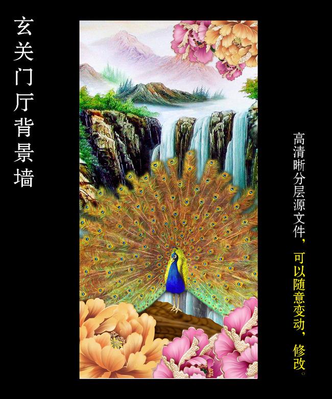 孔雀开屏国画油画牡丹花玄关壁画背景墙图片