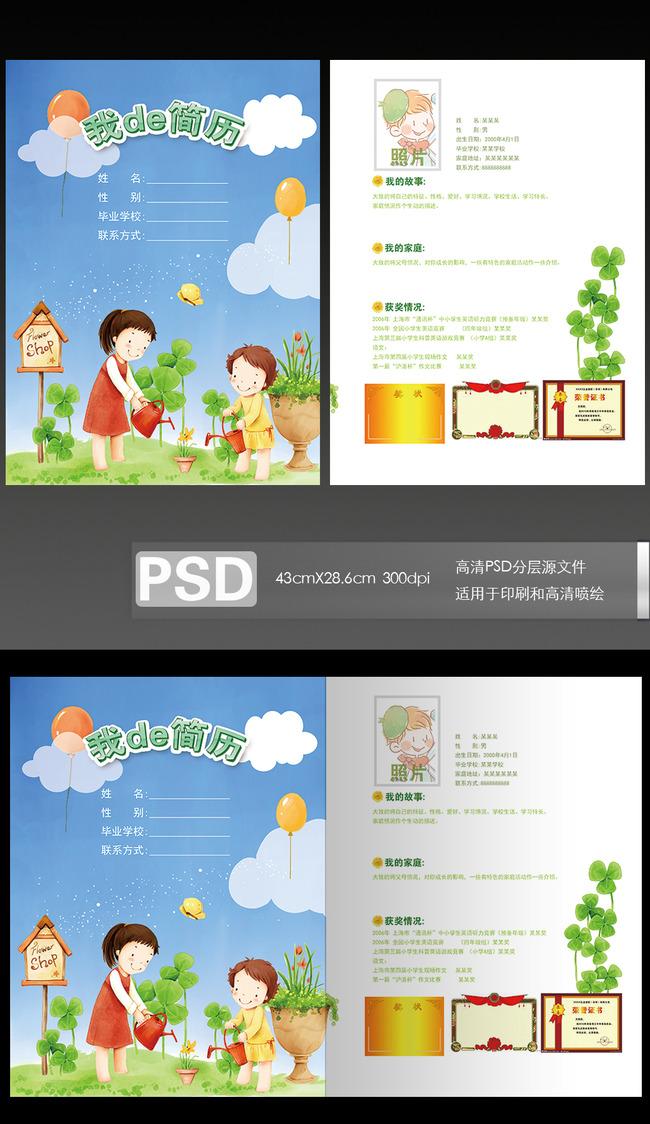 幼儿园升小学简历模板图片下载 幼儿园升小学简历 自荐信宝宝简历个人