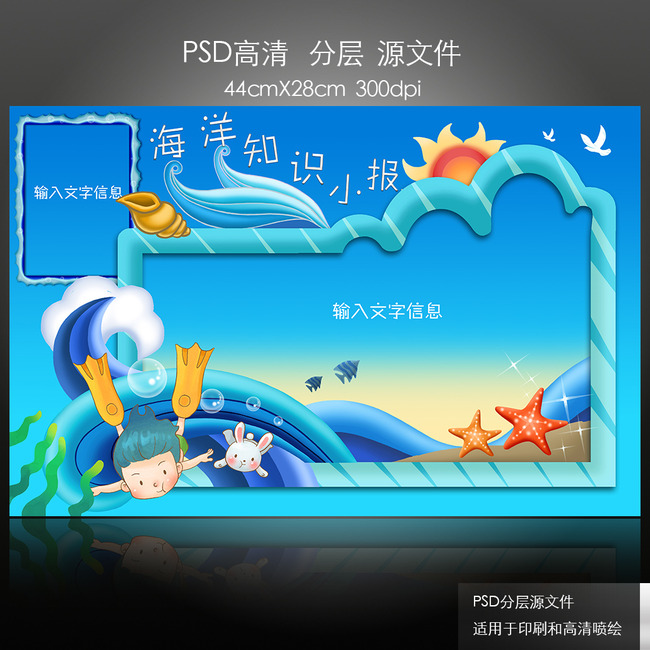 蓝色海洋海底探险手抄报图片下载 卡通可爱小学生海洋知识手抄报图片