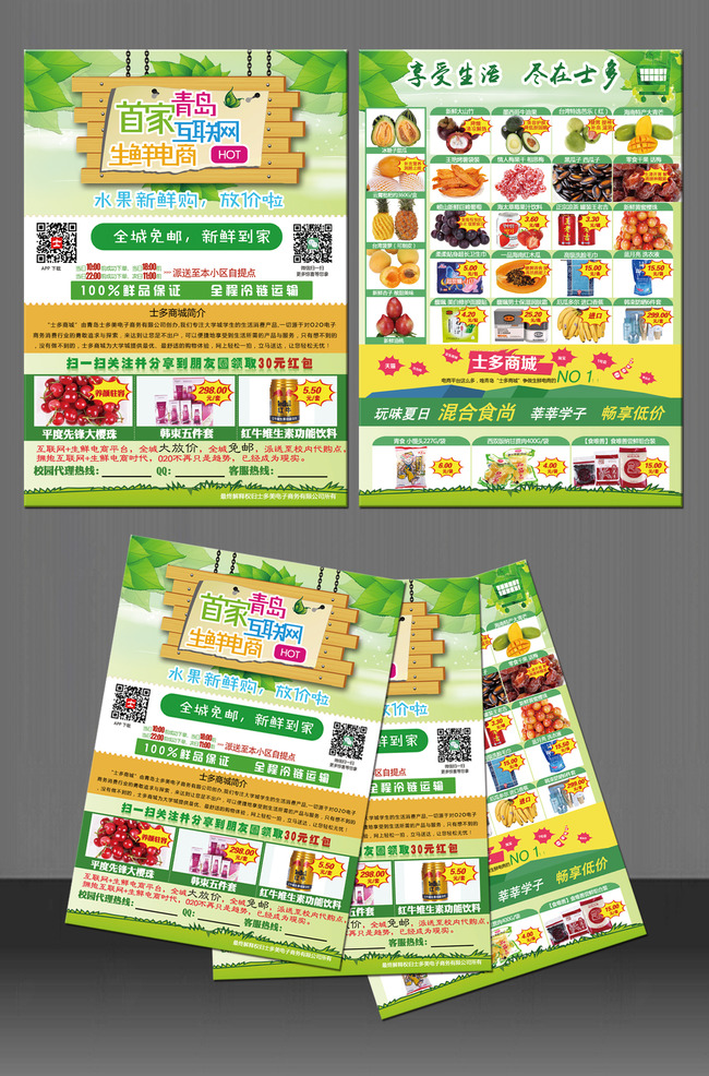 商店超市促销彩页宣传单模板下载(图片编号:13551415)