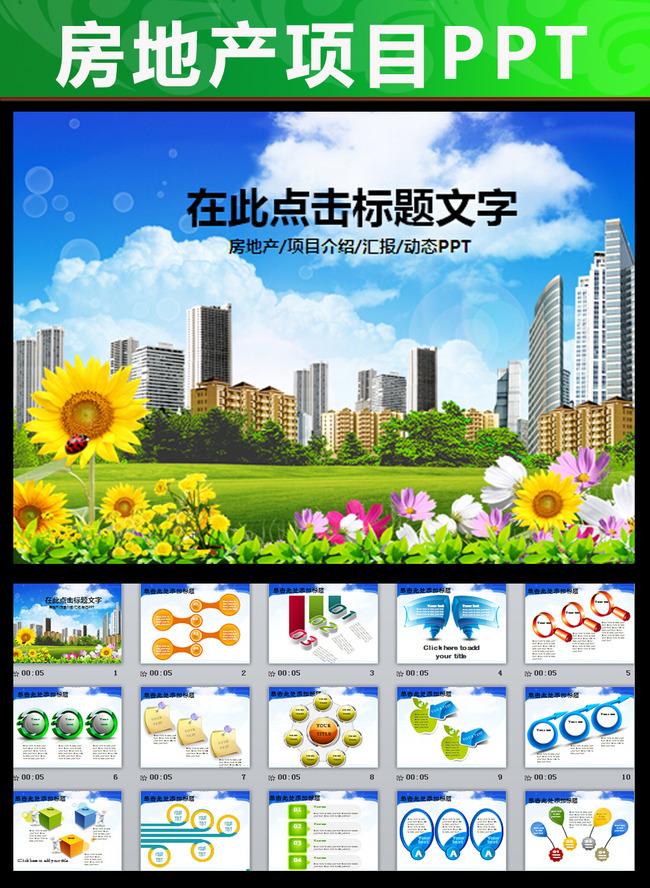 地产项目介绍动态ppt模板模板下载(图片编号:1