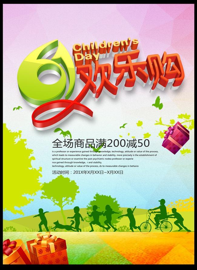 61儿童节促销活动海报宣传素材模板