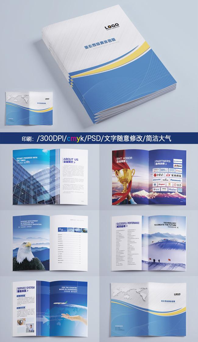 蓝色企业文化画册公司产品宣传册文件模板下载(图片:)图片