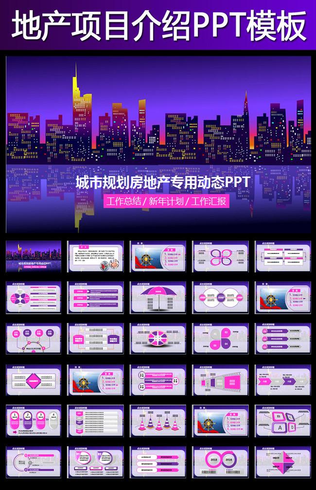 高端地产项目介绍城市规划建设动态ppt模板下