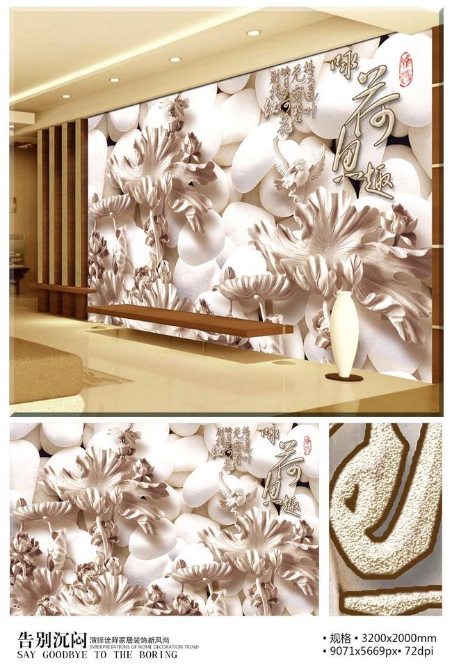 花鸟荷花石头木雕背景墙壁画