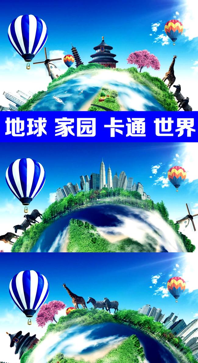 地球家园卡通世界视频素材