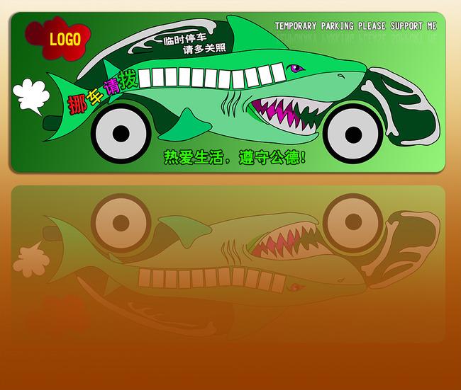 绿色临时停车卡鲨鱼挪车电话