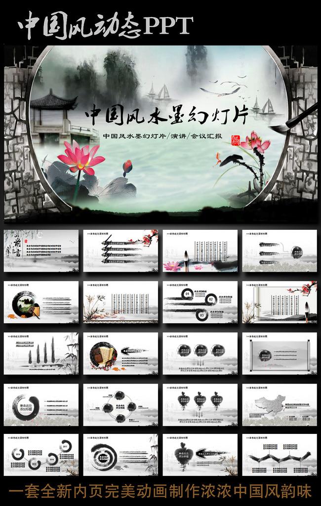 动态水墨古风中国风山水ppt模板下载图片