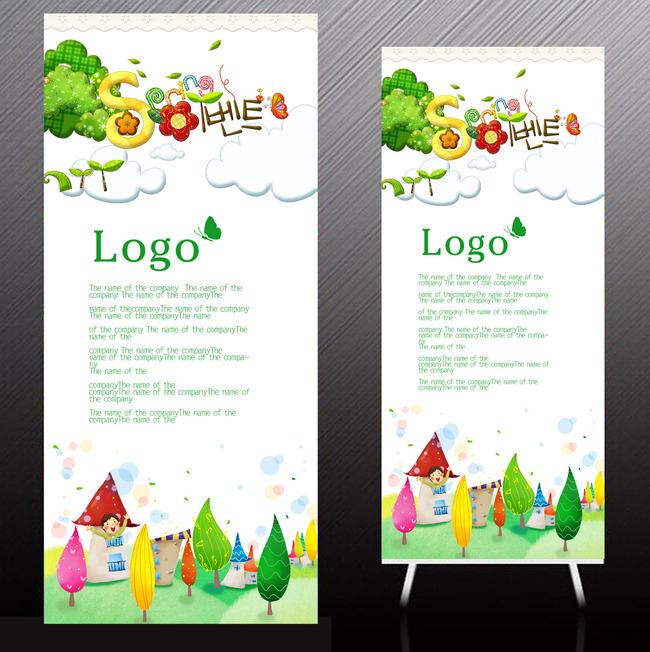 儿童卡通六一儿童节展架模板下载