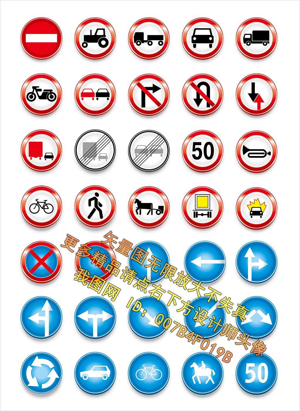 交通安全常识图片下载图片