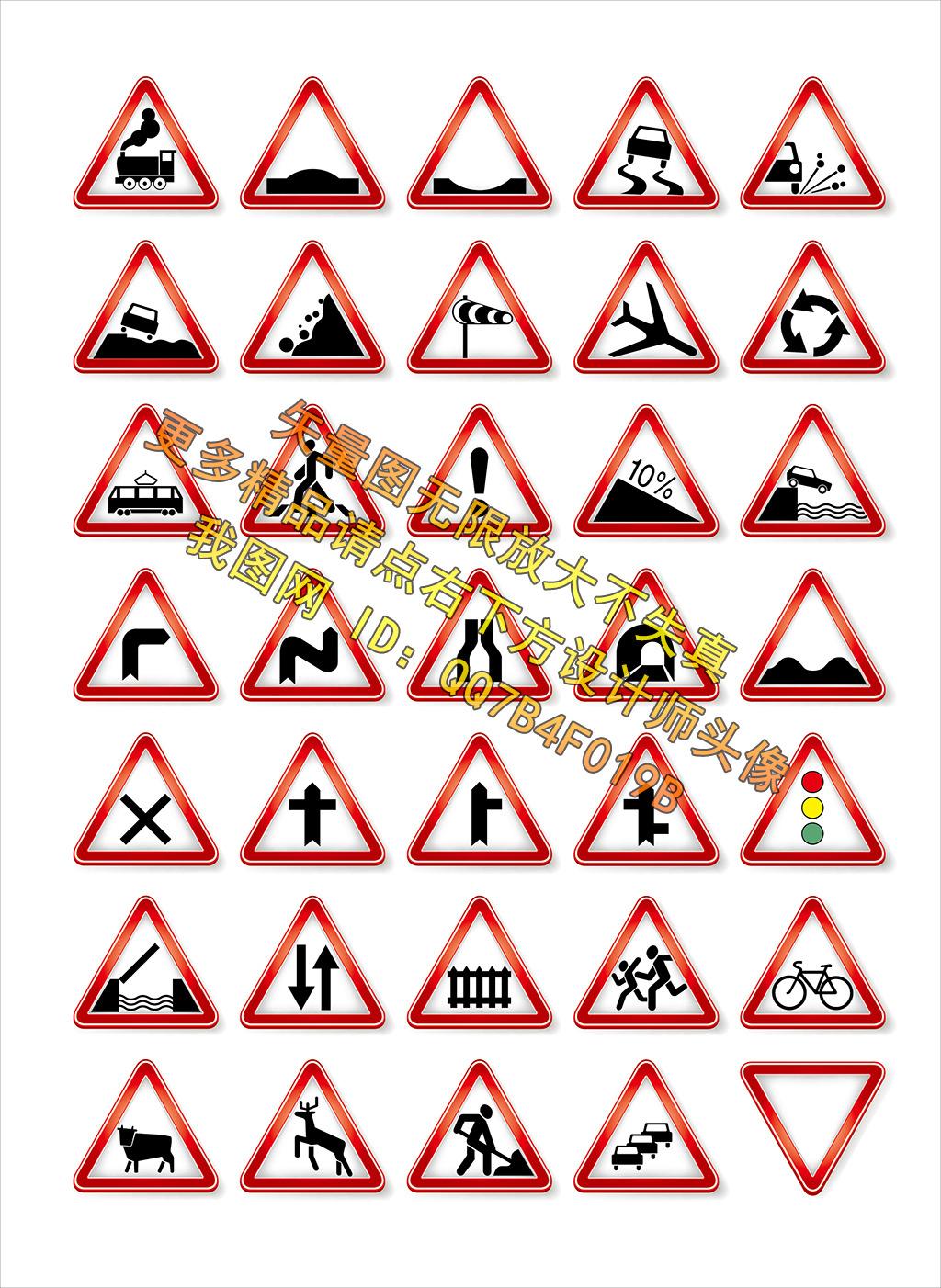 交通安全标志3