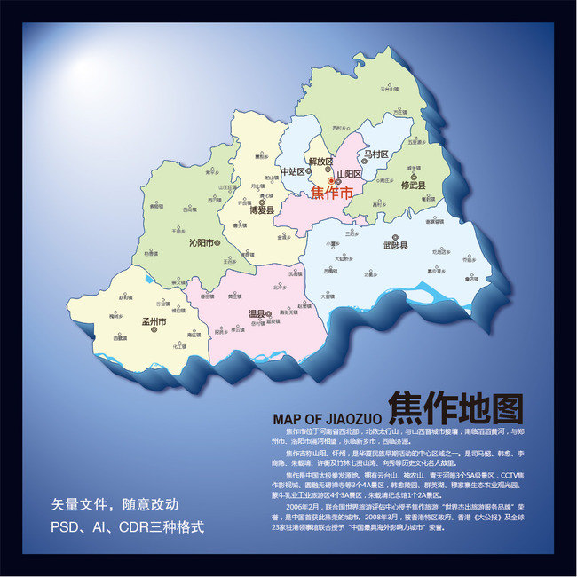 焦作行政区地图 焦作市地图