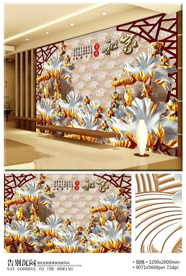 浪淘沙荷花中式木雕背景墙壁画
