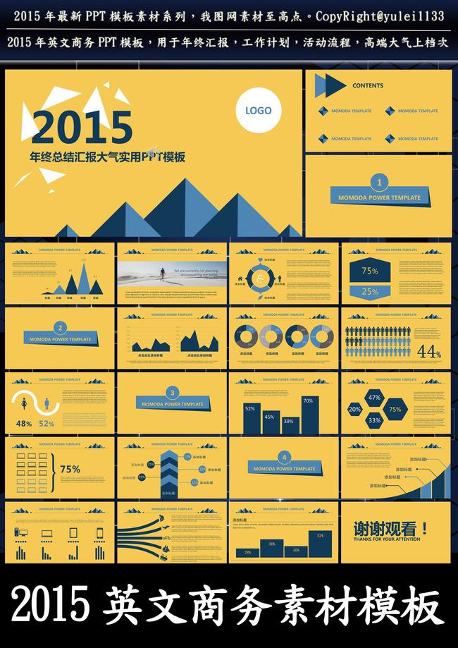 ppt设计稿 扁平化ppt 扁平化图标模板 2015ppt素材 商务总结 工作汇报