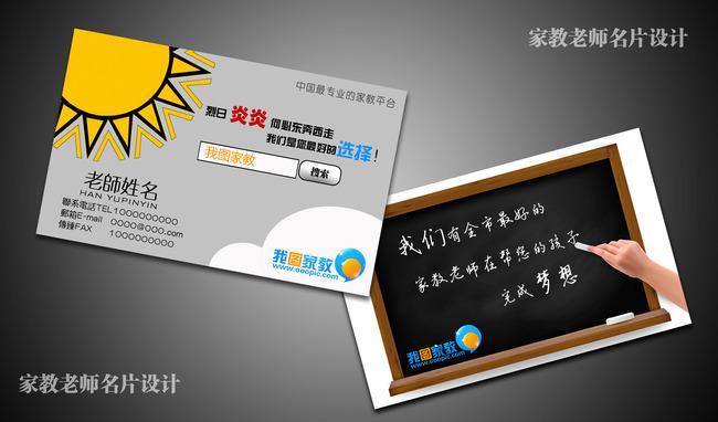 家教老师名片设计模板下载(图片编号:13558481)