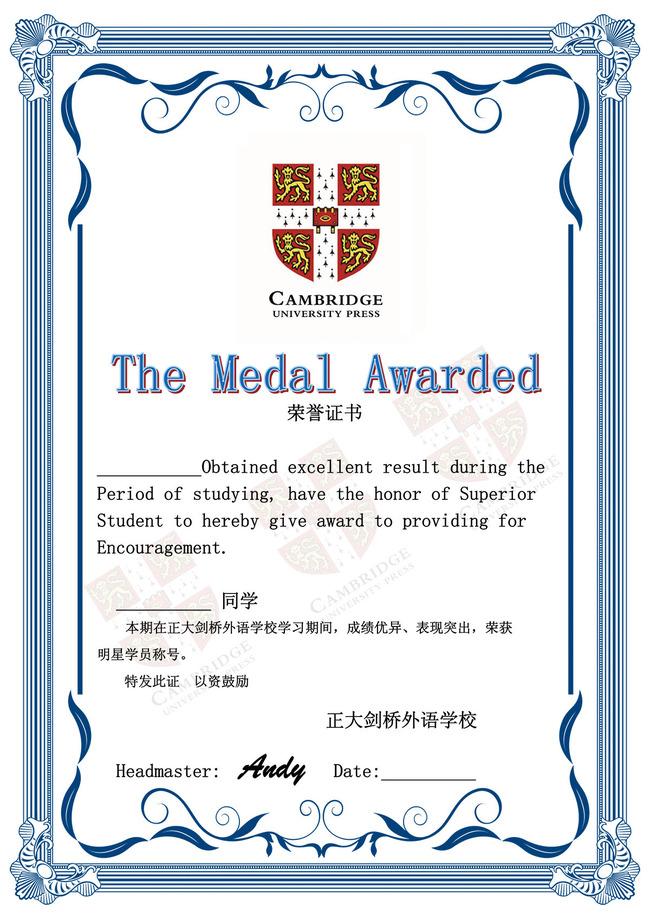 荣誉证书|奖状