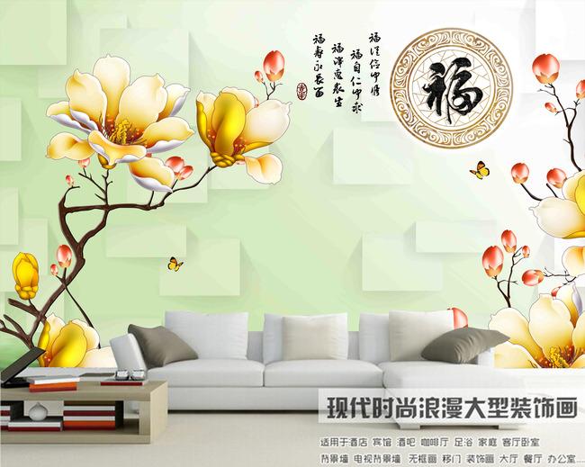 纯手绘高清分层3d彩雕玉兰花背景墙福