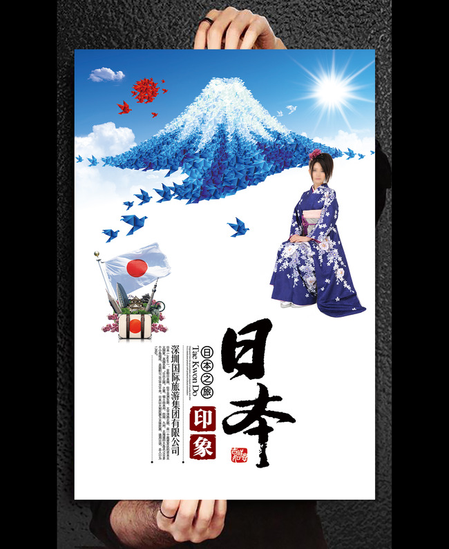 日本富士山 东京留学 日本代购 日本旅游攻略 富士山创意旅游海报 千