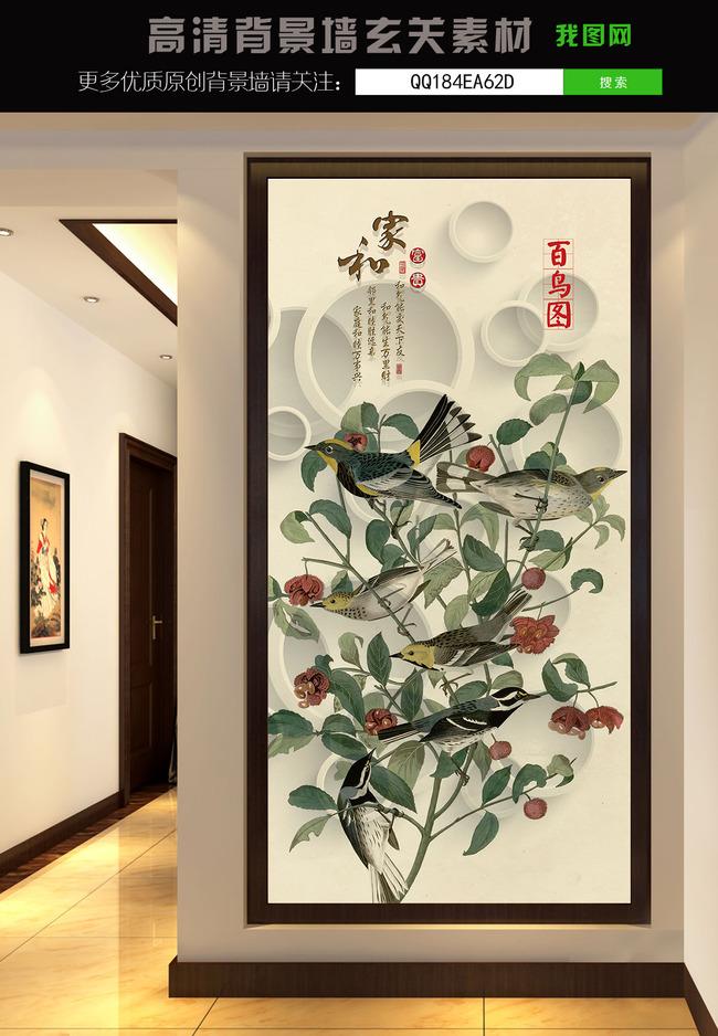 百鸟图中式现代手绘高清大图玄关