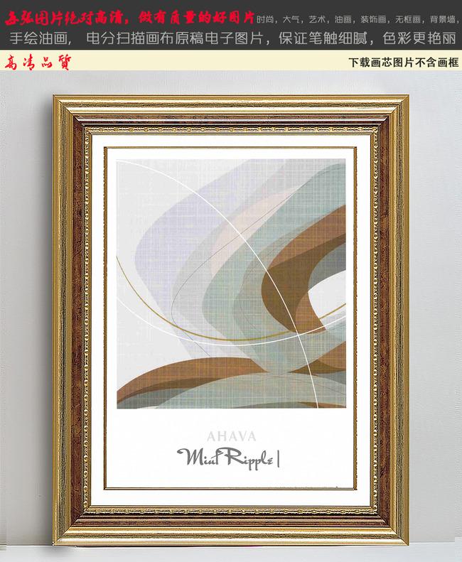 欧式抽象装饰画贴图