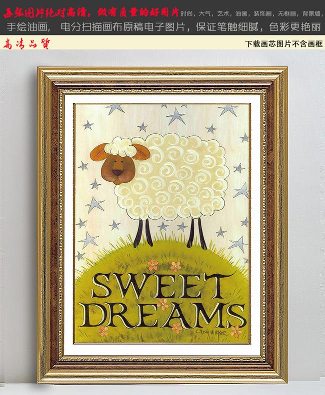 喜羊羊泰迪熊儿童画风景油画装饰画无框画1图片