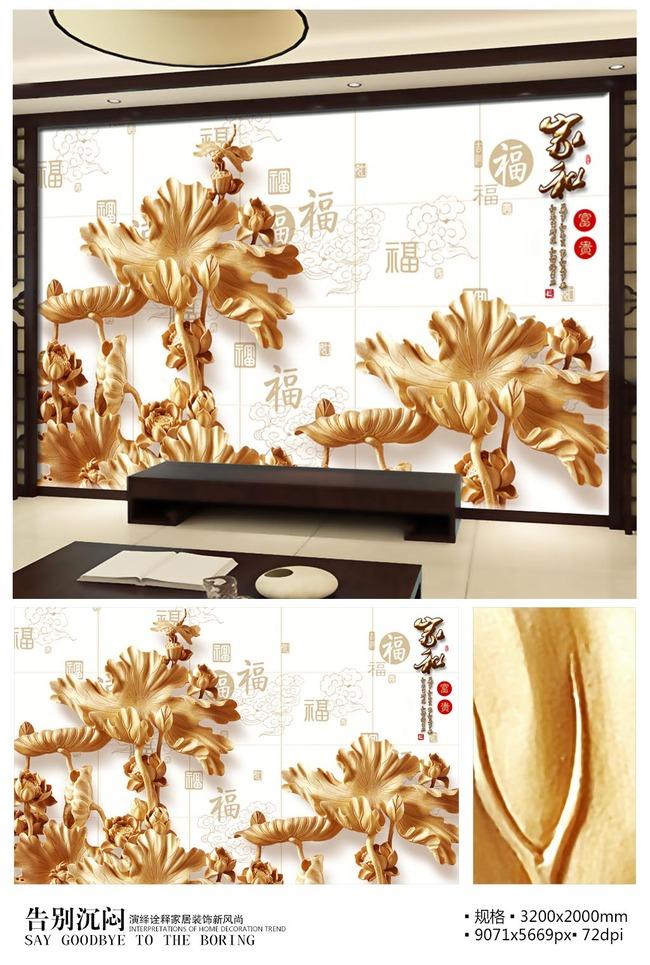 荷韵中式木雕背景墙壁画