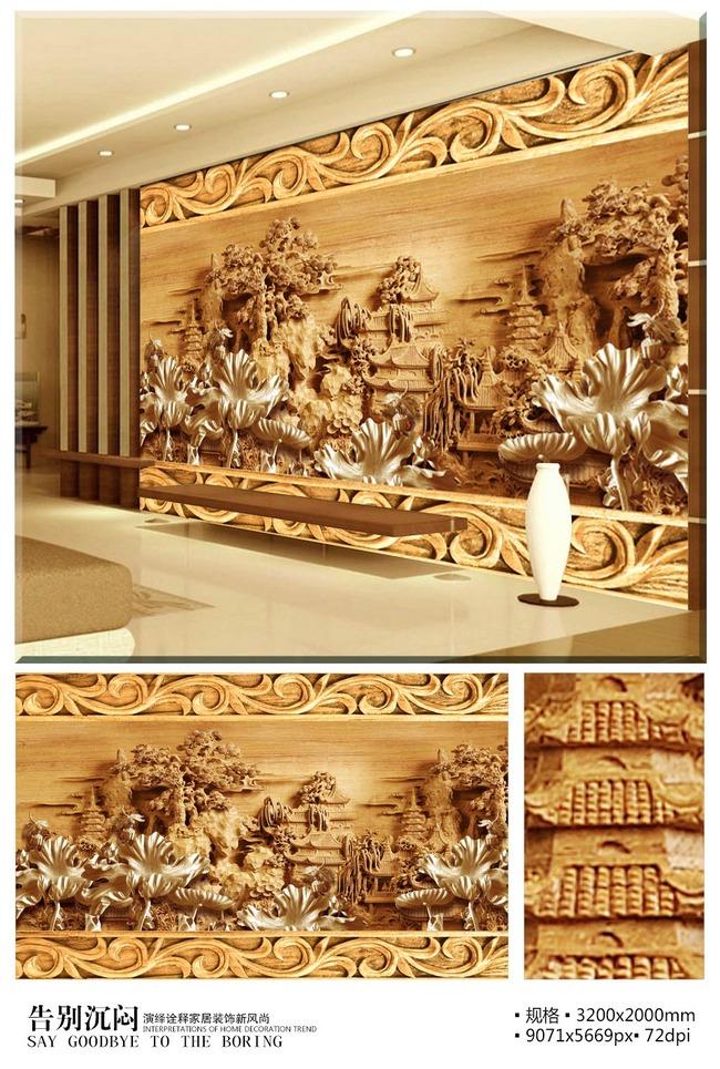 山水风景阁楼荷花木雕背景墙壁画