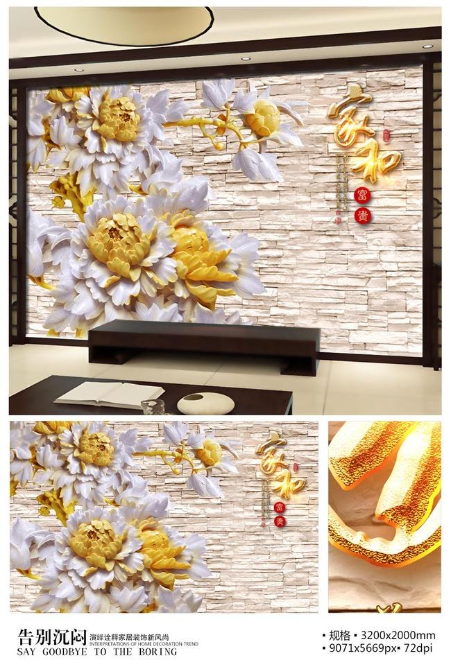 仿真墙面牡丹花开木雕背景墙壁画