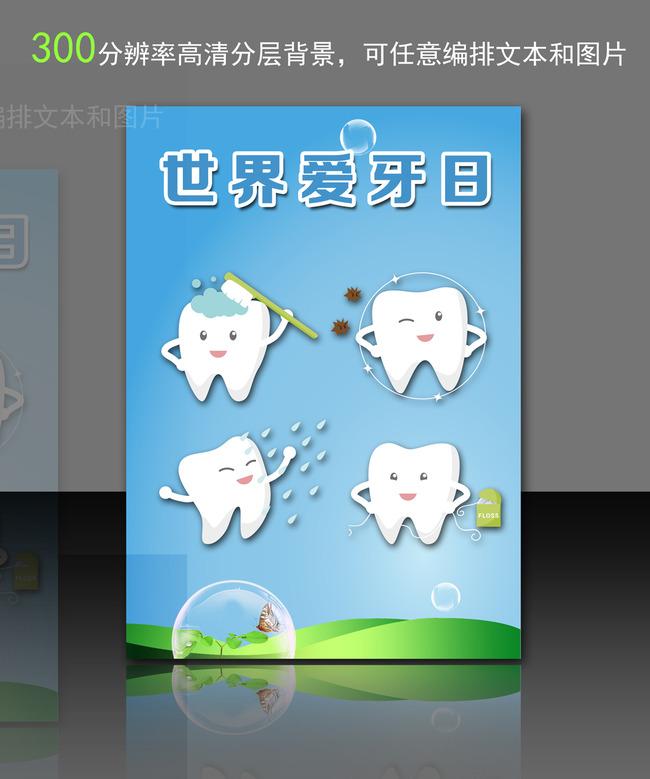 世界爱牙日公益宣传海报设计