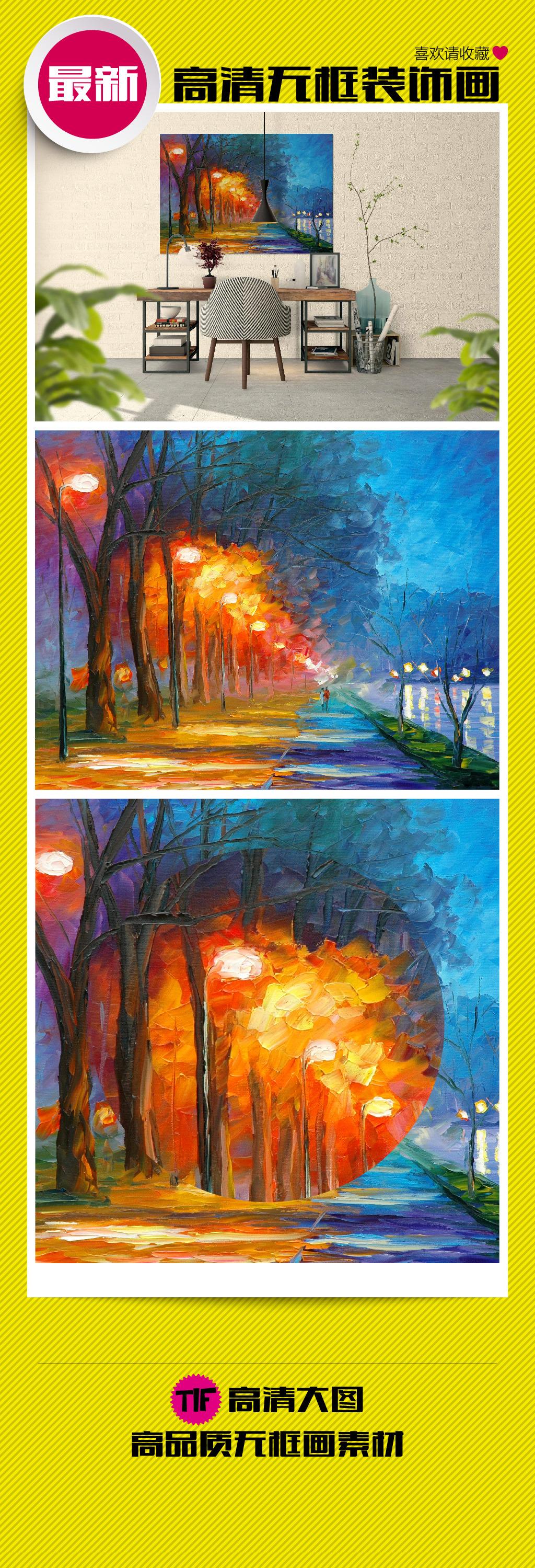 现代抽象风景油画装饰画模板下载