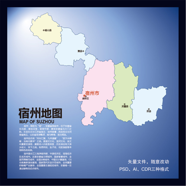 最新宿州地图(含矢量图)