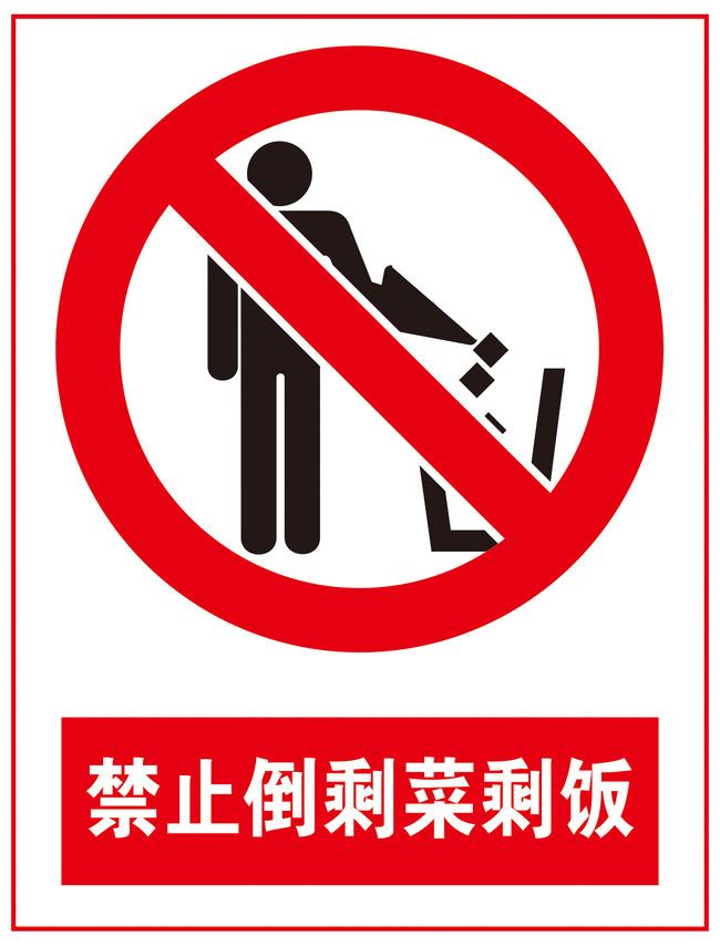 【禁止倒茶叶标语】