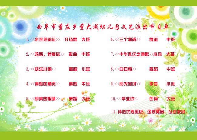 六一儿童节节目单设计模板下载