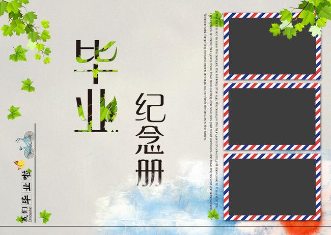 同学录毕业纪念册封面模版