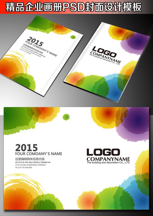 企业产品画册企业画册公司宣传册封面设计8模板下载