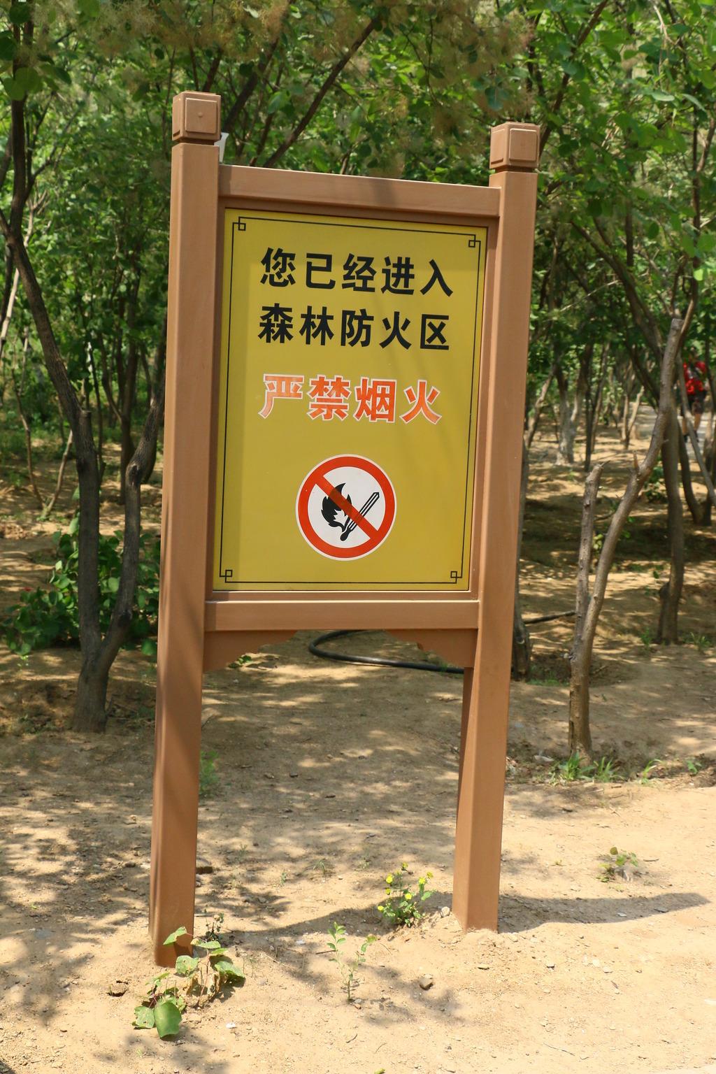 森林防火指示牌图片