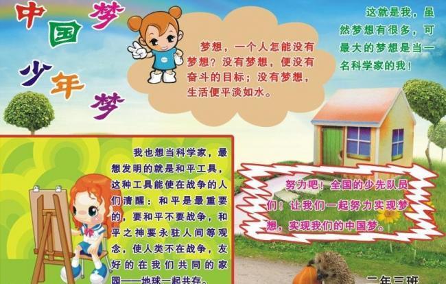 [版权图片] 中国梦手抄报模板下载 中国梦手抄报图片下载 中国梦少年