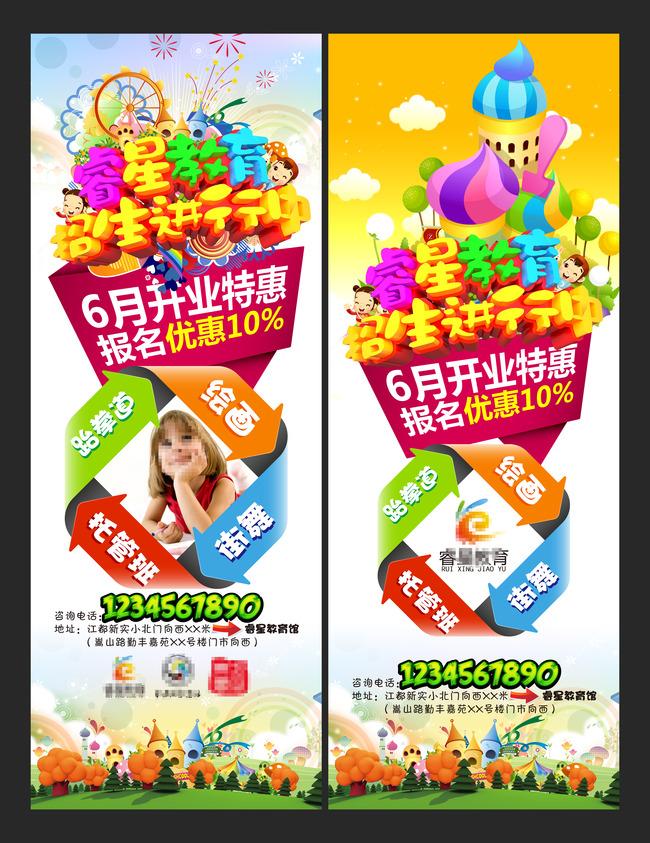 暑假培训招生宣传x展架易拉宝儿童美术绘画