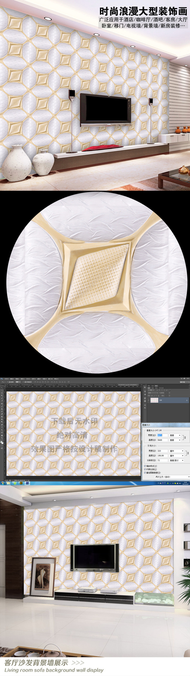 欧式3d浮雕格子软包花纹电视背景墙高清图片下载(图片