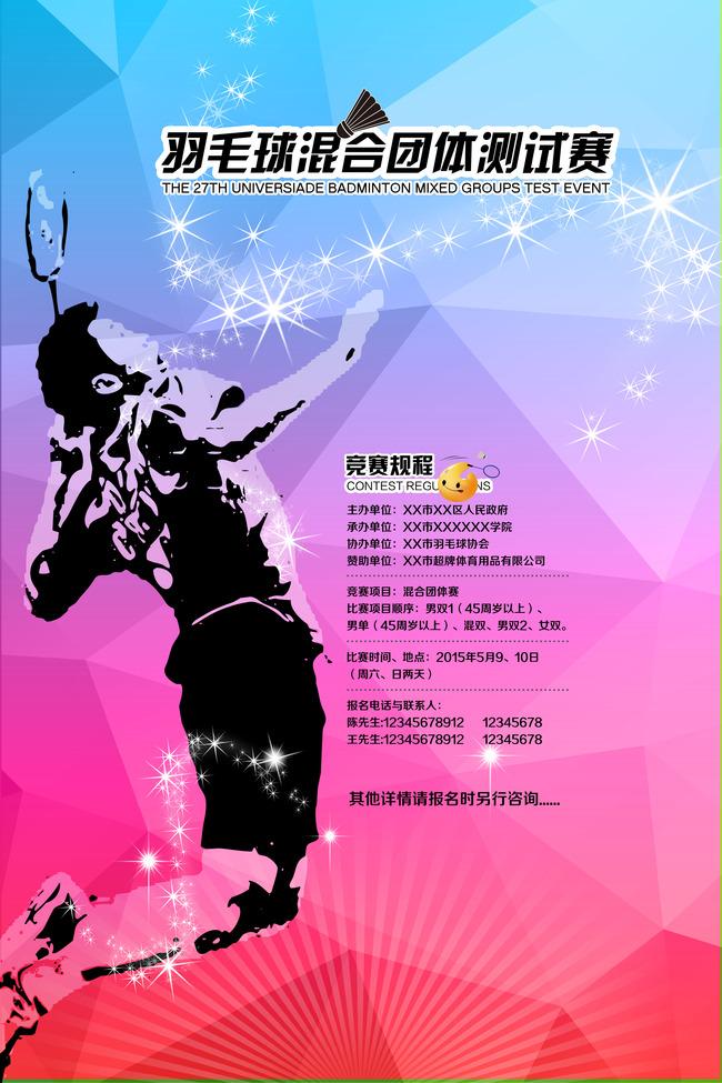 平面设计 海报设计 其他海报设计 > 羽毛球体育海报模板  找相似 下一